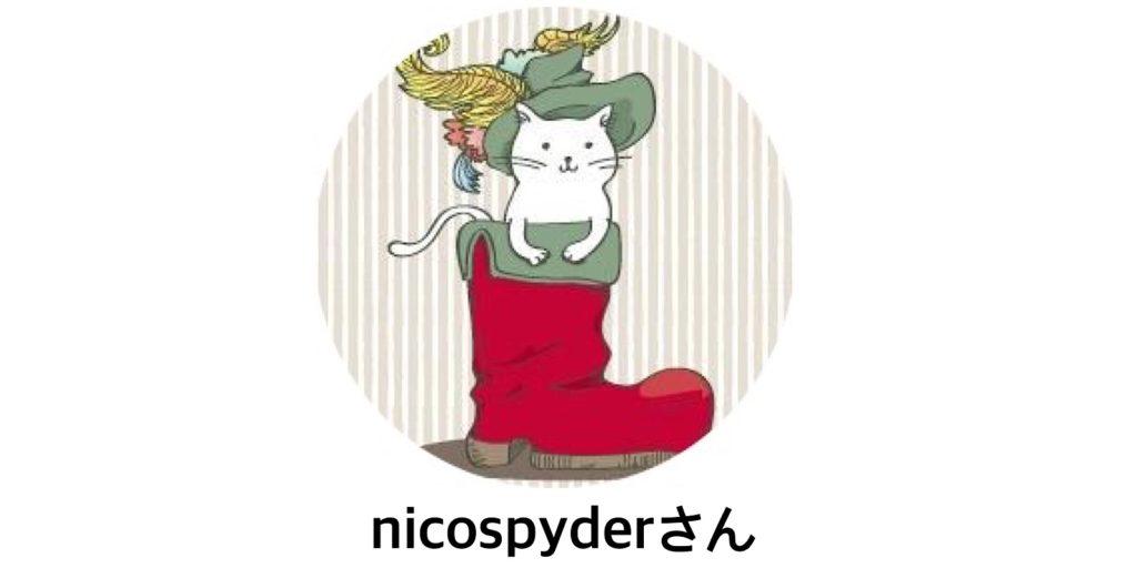nicospyderさんアイコン
