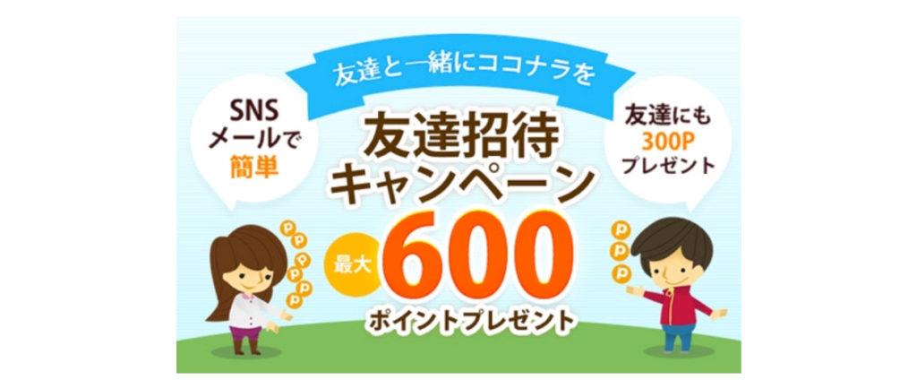 友達招待キャンペーンイメージ