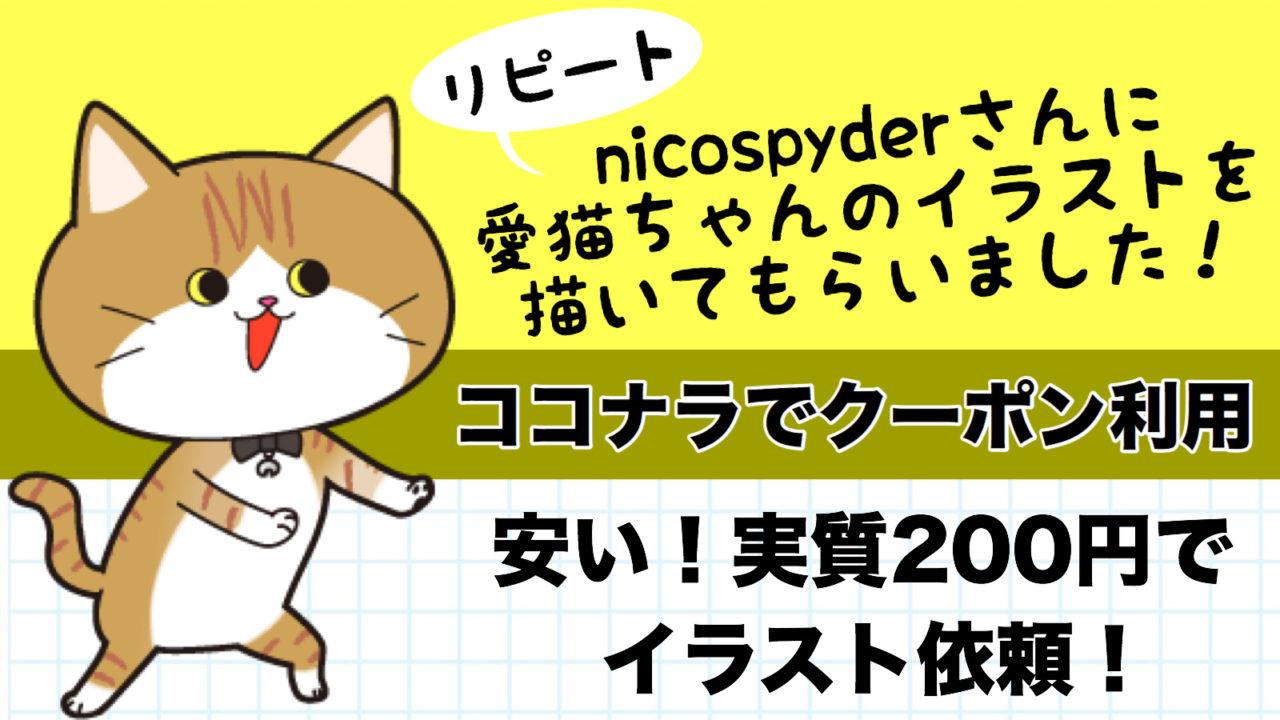 ココナラでクーポン利用安い実質200円で愛猫ちゃんのイラストを描い