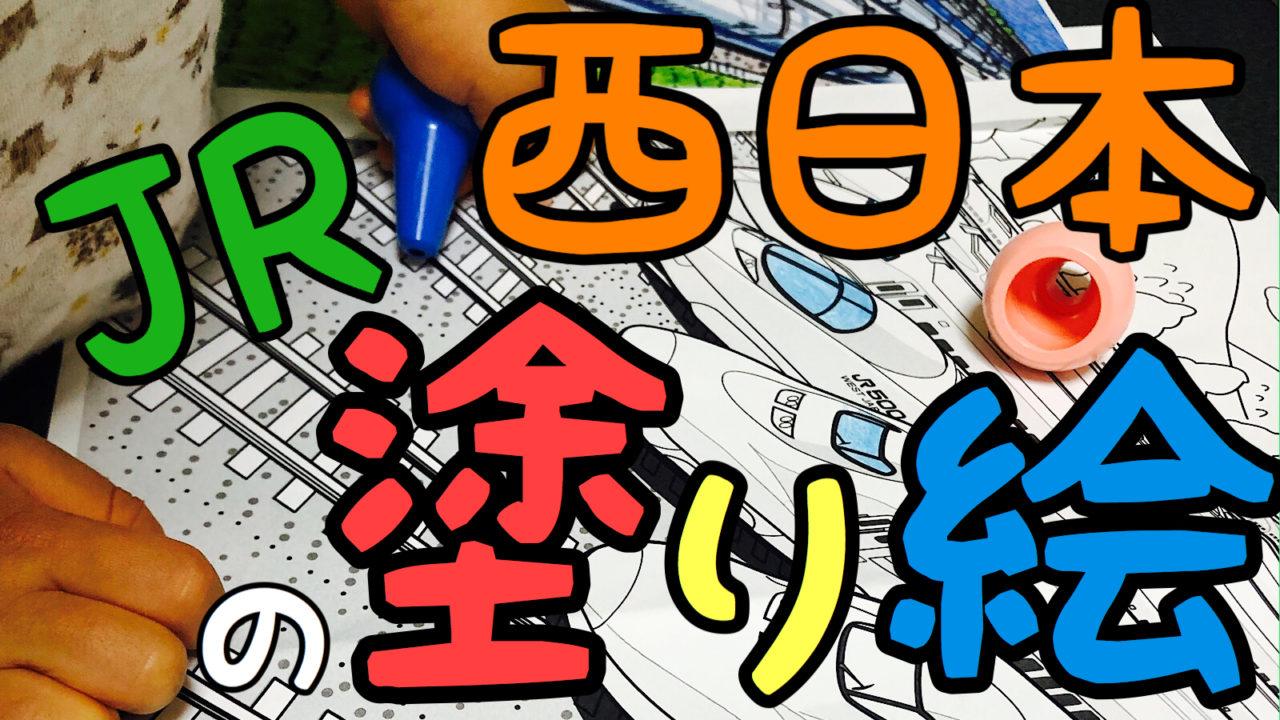 Jr西日本公式子ども用に電車や新幹線の塗り絵を無料