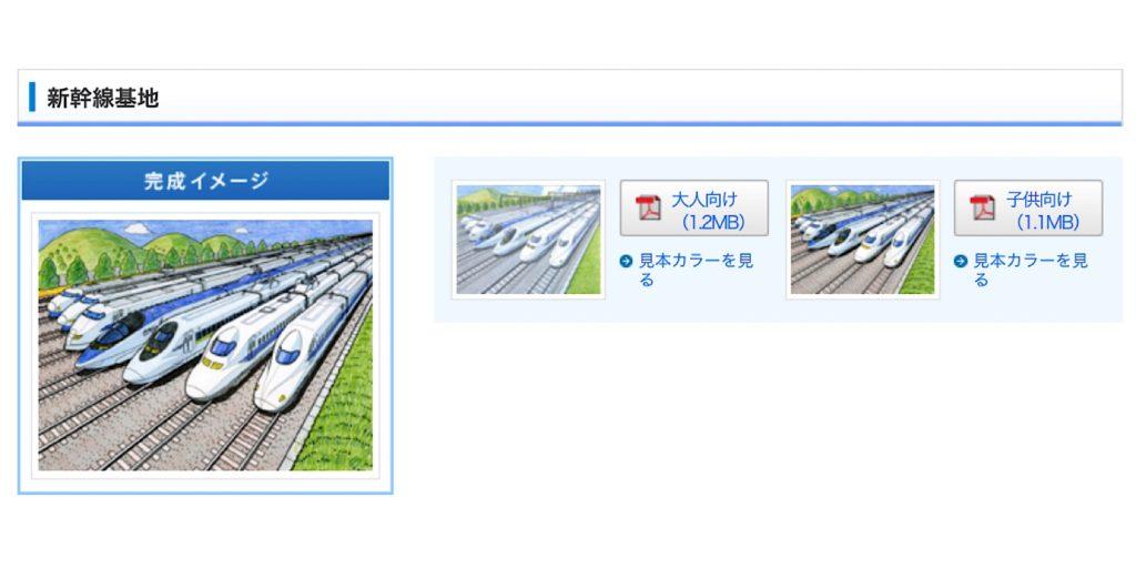 JR西日本鉄道ファンコーナーの塗り絵