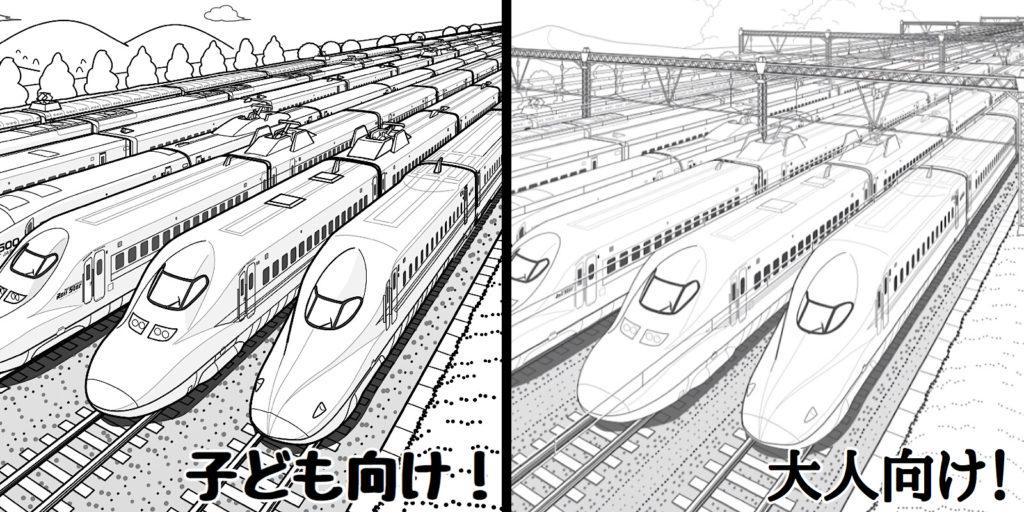 新幹線基地塗り絵子ども向けと大人向けの比較