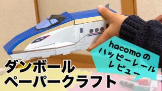 Jr西日本公式子ども用に電車や新幹線の塗り絵を無料ダウンロード見本