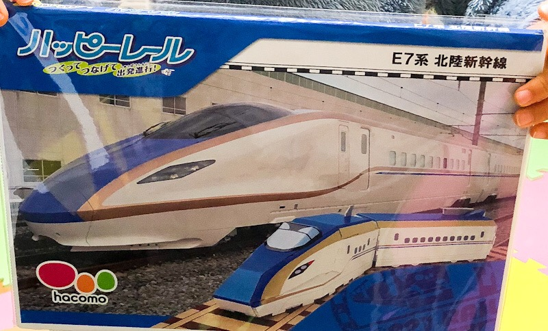 hacomo ハッピーレール E7系 北陸新幹線