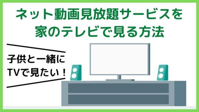 ネット動画配信サービスを家のテレビで見る方法